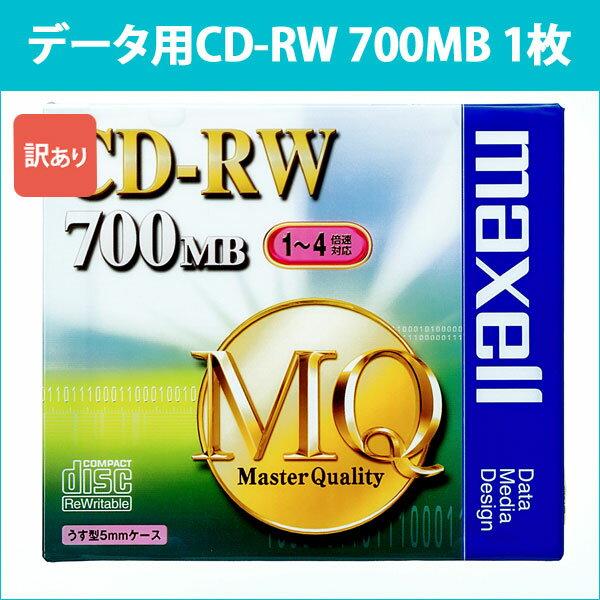 訳あり [5400円以上で送料無料][宅配便配送] CDRW80MQ.S1P_H 日立 マクセル データ用CD-RW 1枚 4倍速 maxell
