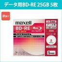 訳あり [3500円以上で送料無料][宅配便配送] BE25PPLWPA.5S_H 日立 マクセル データ用BD-RE 5枚 2倍速 プリンタブル 25GB 5mmケース ブルーレイ maxell ブ