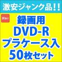 [3500円以上で送料無料][宅配便配送] DVDR50P_J ジャンク品 録画用DVD-R 50枚 プラケース入り [RV]