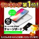 Qi iPhone X iPhone 8 Plus スマホ 充電器 ワイヤレス充電器 Qi (チー) 対応機器 置くだけ充電 無線充電 USB供電 チャージ ボ...