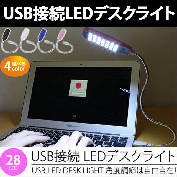 送料無料 デスクライト USB LED 28球 28灯 電源スイッチ フレキシブル アーム USBライト LEDライト フレキシブルアーム 照明 卓上 パソコン 学習机 読書 車内 USL-004