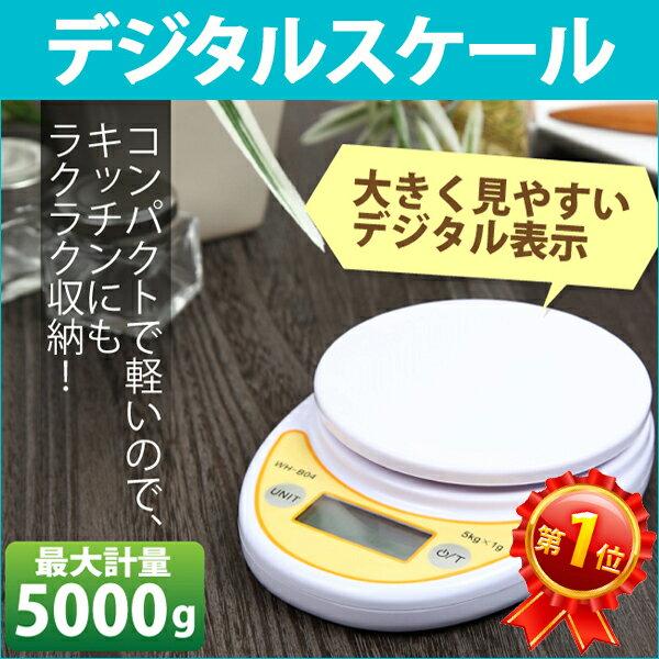 送料無料 デジタルスケール デジタルキッチンスケール 5kg 計量 風袋 はかり 量り クッキング 料理 キッチンスケール デジタル スケール 5000g WH-B04