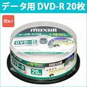 訳あり [3500円以上で送料無料][宅配便配送] DVD-R 20枚 スピンドル インクジェットプリンタ対応 16倍速 データ用 maxell 日立マクセル 4.7GB ワイドプリンタブル DVDR