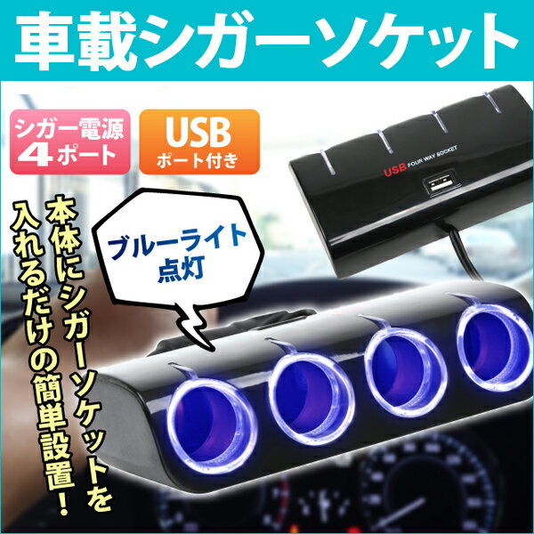 シガーソケット USB + 増設 4連 12V車専用 ライト 光る4連シガーソケット 車載充電器 充電 チャージャー iPhone アイフォン スマホ スマートフォン | ER-4CIGAR [RV]