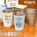 SNOOPY スヌーピー タンブラー コップ カップ 食器 生活雑貨 お洒落 かわいい ギフト ギフトボックス ラッピング プレ…