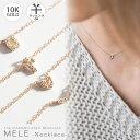 10K ゴールド ネックレス レディース シンプル【MELE メレシリーズ】 ホースシュー クロス レディース ゴールド スキンジュエリー シンプル 華奢 細身 大人 可愛い おしゃれ