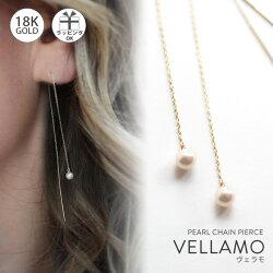 オパレ【ヴェラモ】18Kアコヤ本真珠パールチェーンピアスロングピアスラインピアスゴールドキャッチ両耳用vellamo