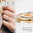 シルバーリング シンプル 【ARVINE アルヴィネ】 指輪 細め ウェーブリング レディース おしゃれ silver925 リング 92…