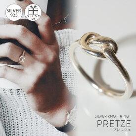 【在庫限り限定】 シルバー 925 リング シンプル 【PRETZE プレッツェ】 ハートノットリング 結び目 オープンノット ファッションリング ジュエリー アクセサリー レディース 指輪 デザインリング ラウンド 重ね付け 華奢 キュート 金属アレルギー