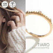 10Kゴールドリング【Tiaroティアロ】ダイヤモンド10金リングゴールドアクセサリージュエリーゴールドリングカジュアルフォーマル