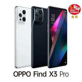 無料 OPPO Find X3 Pro SIMフリー版 5G Android simfree スマホ 本体 新品 急速充電 大容量バッテリー 高性能カメラ アンドロイド スマートフォン シムフリー 防水防塵 IP68 オッポ simフリー 5g 人気 おすすめ 端末 サクサク 顕微鏡 10億色 10bit
