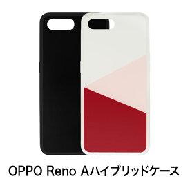 送料無料 OPPO Reno A ハイブリッドケース シンプル スマホケース カバー ソフト 大人 TPU おしゃれ 薄型 かわいい RenoAケース 薄い 軽量 吸収 柔らかい キズ防止 丈夫 背面 スマートフォン メンズ レディース