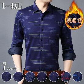 40a6790b3ea0b3 裏起毛 シャツ メンズ ワイシャツ レギュラーカラー 長袖 インナー 厚手 暖かい ふんわり 形態安定 防寒 イージー