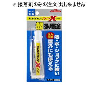 【表札取り付け用接着剤】セメダインスーパーX