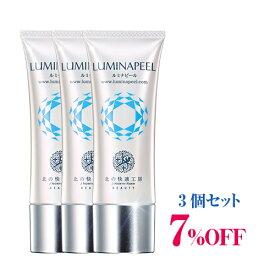 【3個セット】『LUMINAPEEL-ルミナピール-』紫外線トラブルが気になる「手」でお悩みのあなたに…