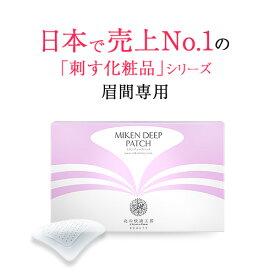 『ミケンディープパッチ』日本で売上No.1の「刺す化粧品」シリーズから眉間専用ニードルパッチ登場!