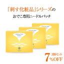 【3個セット】『オデコディープパッチ』「刺す化粧品」シリーズからおでこ専用ニードルパッチ新登場!