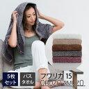 フワリカ15 バスタオル5枚セット ホテルタオル 国産・日本製(今治) 選べる5色(ホワイト ベージュ ブラウン グレー ワ…