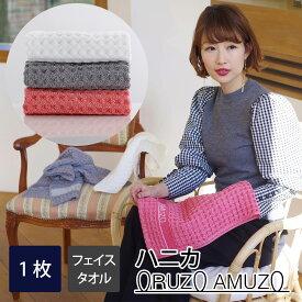 ハニカ フェイスタオル ワッフルタオル 選べる3色(ホワイト グレー レッド)オルゾアムゾ(ORUZOAMUZO)