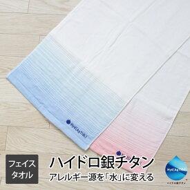 ハイドロ銀チタン グラデボーダー+2 フェイスタオル 国産・日本製(今治) カラー(ブルー&ピンク)
