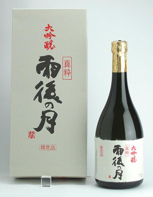 雨後の月 大吟醸 真粋大吟醸 720ml (化粧箱付)【ギフト プレゼント】【広島 日本酒】