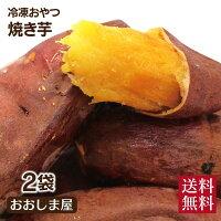 冷凍焼き芋おやついも500g×2袋紅はるかやきいも焼きイモおやつデザート天然スイーツ砂糖不使用無添加添加物不使用大嶌屋(おおしまや)