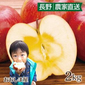 \楽天スーパーSALE/ お歳暮 フルーツ グルメ 長野県産 蜜入りサンふじりんご 2kg 大小さまざま(5玉-8玉前後)送料無料 産地直送 スーパーセール 大嶌屋(おおしまや)【gift2019】