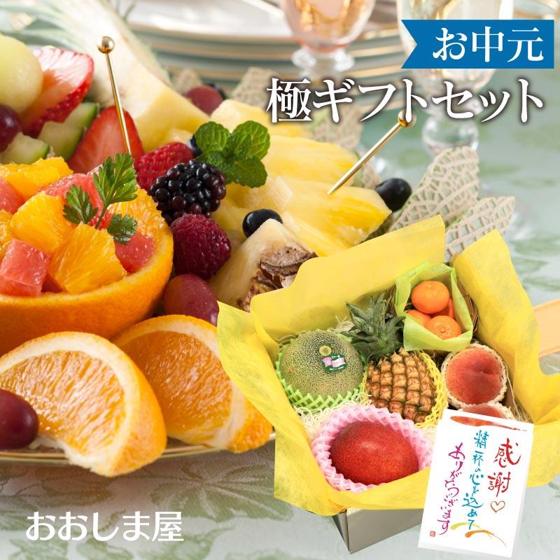 母の日 フルーツ 父の日 果物 送料無料 旬果詰め合わせ 極(きわみ) ギフト 内祝い プレゼント フルーツ詰め合せ 大嶌屋(おおしまや)