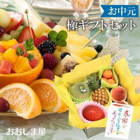 敬老の日 フルーツ 果物 送料無料 旬果詰め合わせ 極(きわみ) ギフト 内祝い プレゼント フルーツ詰め合せ 大嶌屋(おおしまや)