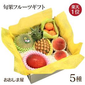 フルーツ 果物 詰め合わせ 送料無料 旬果 5種 極(きわみ) 国産フルーツ ギフト プレゼント フルーツギフト 健康ギフト フルーツ詰め合せ 盛り合わせ お歳暮 誕生日 内祝い お供え 大嶌屋(おおしまや)