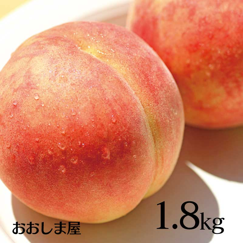 【予約5月中旬出荷予定】母の日 フルーツ 果物 送料無料 完熟 桃 もも はなよめ 1.8kg 送料無料 熊本産 ギフト プレゼント 大嶌屋(おおしまや)