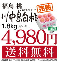 ユメカオリ完熟桃もも1.8kg福島産《10月上旬より順次出荷》送料無料冷蔵便(クール代別途)黄桃モモ産地直送農家直送フルーツ果物