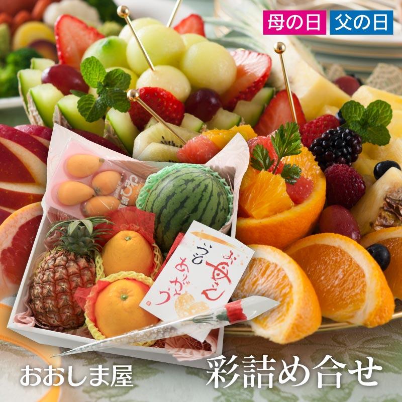 母の日 フルーツ 父の日 果物 旬果詰め合わせ 彩(いろどり) 送料無料 フルーツ詰め合せ ギフト 内祝い プレゼント 大嶌屋(おおしまや)