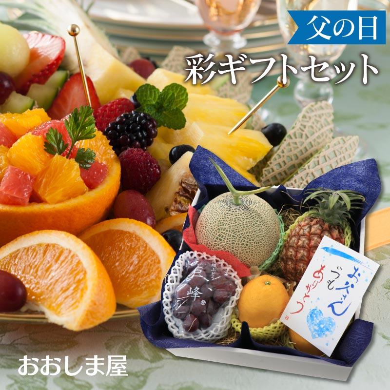 父の日 ギフト プレゼント 食べ物 フルーツ 果物 ギフトセット 旬果詰め合わせ 彩(いろどり) 送料無料 フルーツ詰め合せ 内祝い 大嶌屋(おおしまや)