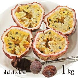 訳あり パッションフルーツ 冷凍 1kg 送料別 家庭用 加工 スムージー 業務用 フルーツ 果物 大嶌屋(おおしまや)