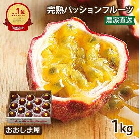 【予約受付中6月下旬より】 フルーツ 果物 パッションフルーツ 1kg 13玉〜15玉 熊本 農家直送 完熟 もぎたて 大嶌屋(おおしまや)