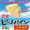 パイナップル ピーチパイン 2.5kg 送料無料 約2から9玉入り 沖縄 石垣 西表 国産 フル...