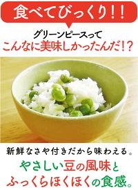 さや付きグリーンピースえんどう豆熊本産2kg送料無料
