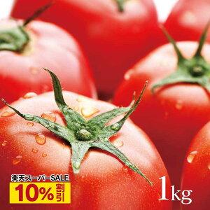 \10%OFF 楽天スーパーSALE/  お歳暮 グルメ 塩トマト フルーツトマト 1kg 送料無料 甘いトマト 塩とまと 完熟トマト 高糖度 とまと トマト 熊本産 <12月中旬から順次出荷> 産地直送 農家直送