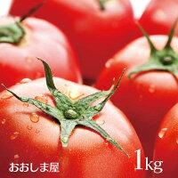 熊本県産塩トマト1kg送料無料熊本野菜産地直送甘いトマト塩とまと完熟トマト高糖度とまとフルーツトマト大嶌屋(おおしまや)