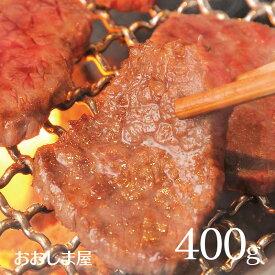 父の日 お中元 あか牛 カルビ 焼肉 400g 食品 グルメ ギフト プレゼント 熊本 希少牛 牛肉 送料無料 冷凍 クール代別途 大嶌屋(おおしまや)