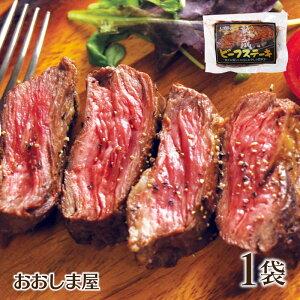 ステーキ 熟成 ビーフステーキ 1袋 (120g前後) 冷凍便 送料・クール代別 オーストラリア産 オージービーフ ステーキ 肉 カイノミ 寮食 父の日 大嶌屋(おおしまや)