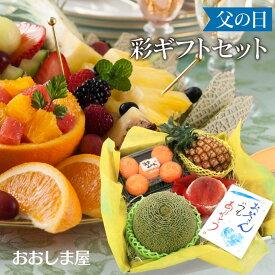 \ 父の日 遅れてごめん/ お中元 ギフト プレゼント 食べ物 フルーツ 果物 ギフトセット 旬果詰め合わせ 彩(いろどり) 送料無料 フルーツ詰め合せ 内祝い 大嶌屋(おおしまや)