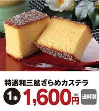 長崎カステラ1箱特選和三盆ざらめカステラ