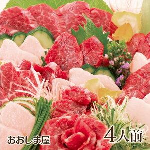 \キャッシュレス5%還元/ 熊本新鮮馬刺 馬刺し2種たてがみセット ( 赤身上馬刺 3人前 タテガミ こうね 1人前 計4人前)