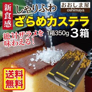 お歳暮 ギフト プレゼント ざらめカステラ 3箱(1箱...