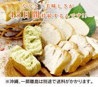 米粉パン6種食べ比べセット