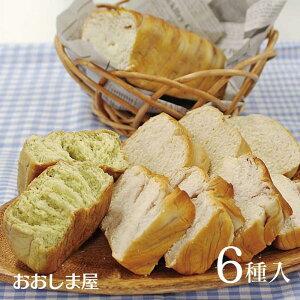 グルメ プレゼント 米粉パン6種食べ比べセット 送料無料 ※グルテンフリーではありません 大嶌屋(おおしまや)【gift】