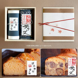 ギフト 足立音衛門 栗のテリーヌ と 音衛門のパウンドケーキ スイーツ 和菓子 洋菓子 木箱 ギフトボックス
