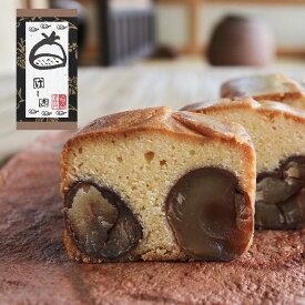 足立音衛門 和栗 の ケーキ パウンドケーキ スイーツ 和菓子 洋菓子